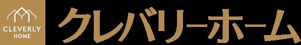 米子,倉吉で注文住宅・新築・戸建てならクレバリーホーム