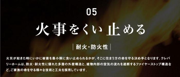 05.火事をくい止める(耐火・防火性)