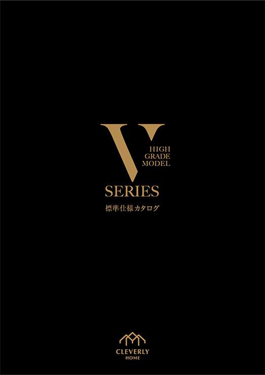 Vシリーズ