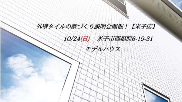10/24(日)外壁タイルの家づくり説明会を開催します!【米子市】